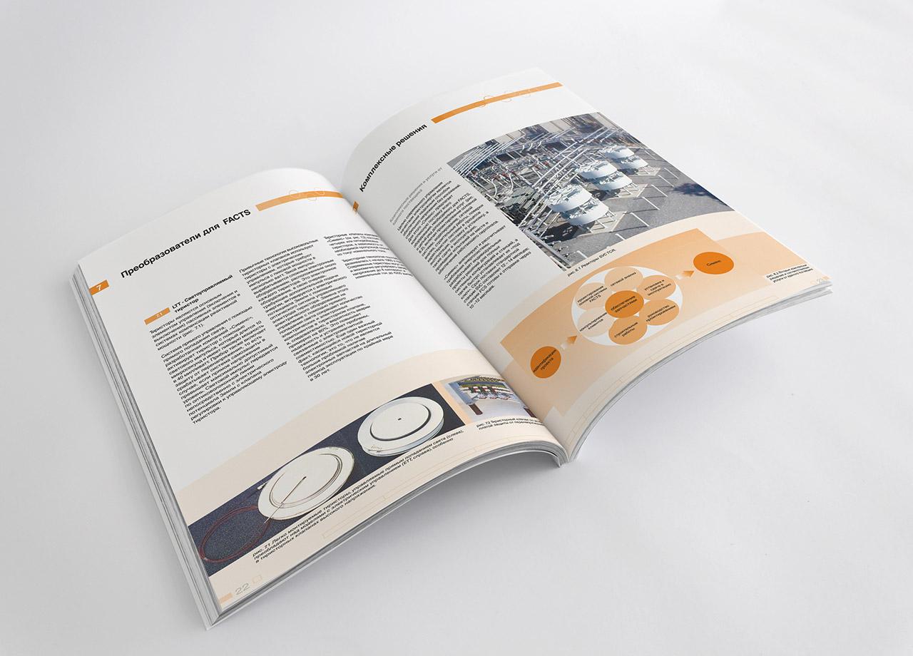 Visual Unlimited Siemens Energiesysteme Broschüre russisch Inhalt
