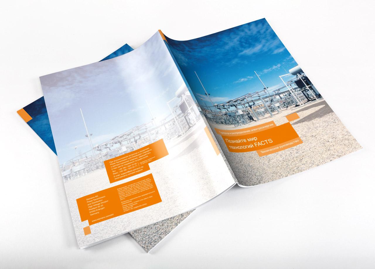 Visual Unlimited Siemens Energiesysteme Broschüre russisch